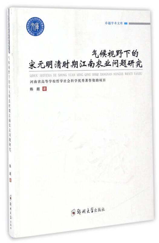 气候视野下的宋元明清时期江南农业问题研究/卓越学术文库