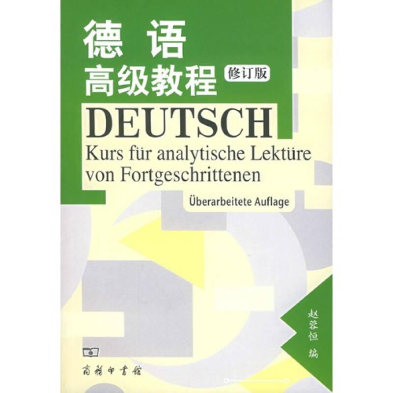 德语高级教程(修订版)(中德对照)