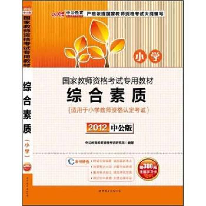 2013中公版综合素质小学
