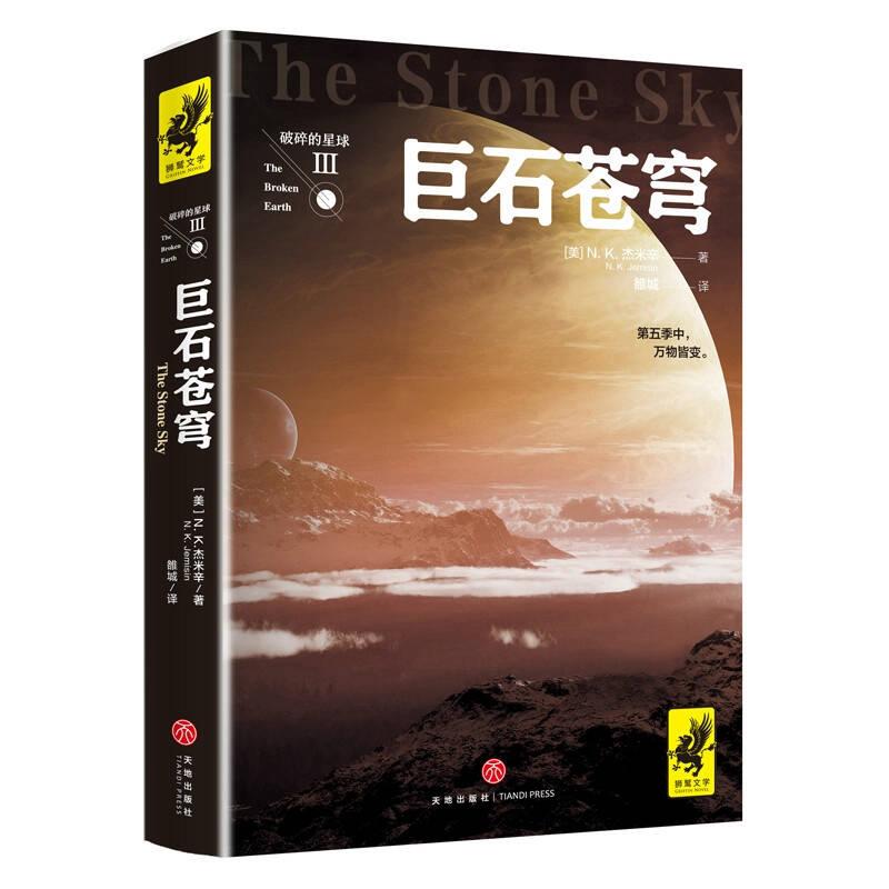 破碎的星球:巨石?#25321;? error=