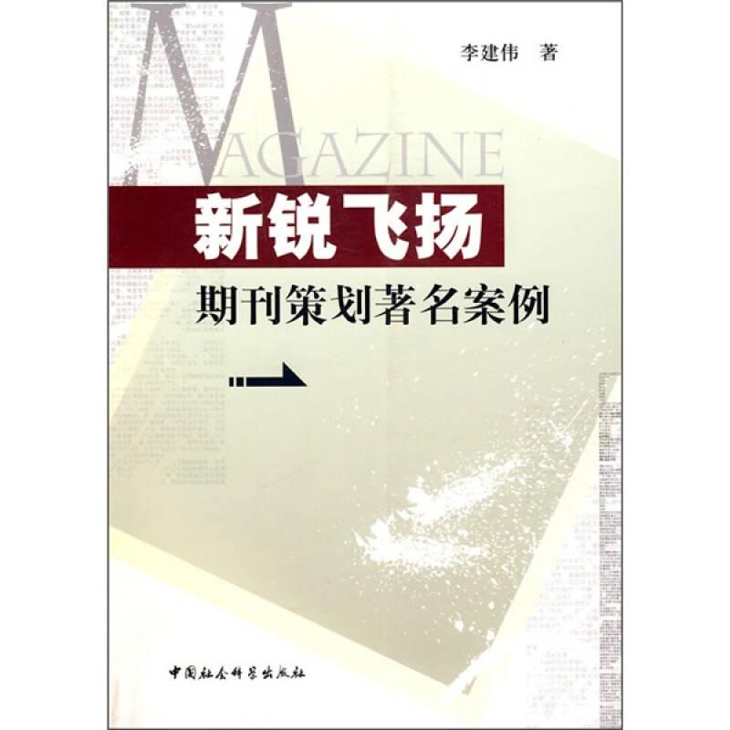 新锐飞扬:期刊策划著名案例