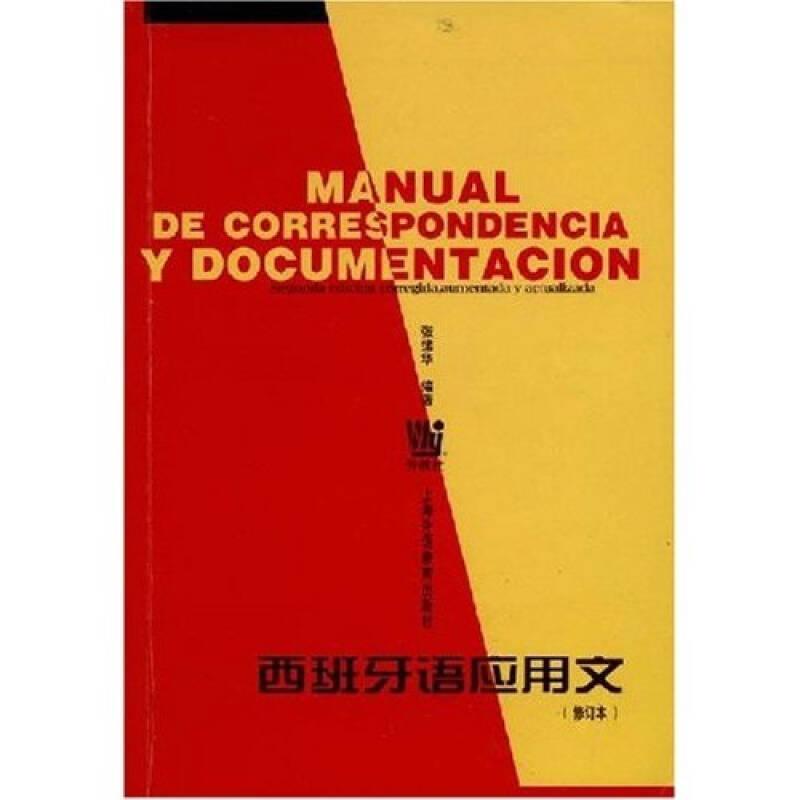 西班牙语应用文(修订本)