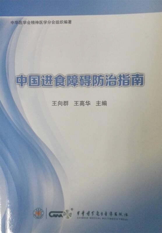 中国进食障碍防治指南