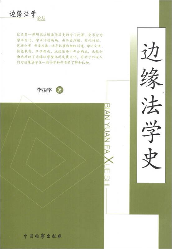 边缘法学论丛:边缘法学史