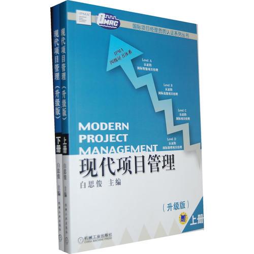 现代项目管理(全2册)