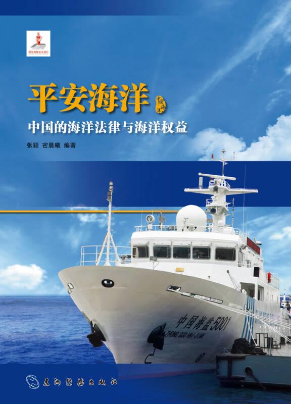 平安海洋 中国的海洋法律与海洋权益(汉)