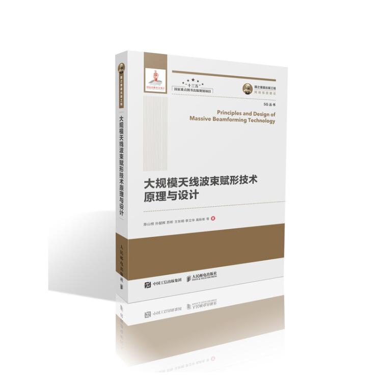 国之重器出版工程大规模天线波束赋形技术原理与设计