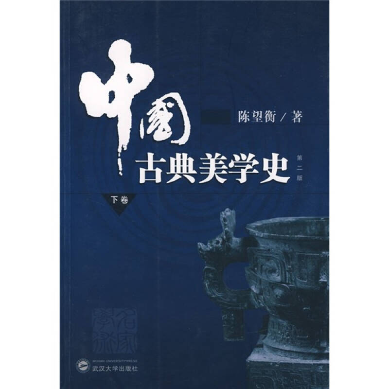 中国古典美学史(下卷)
