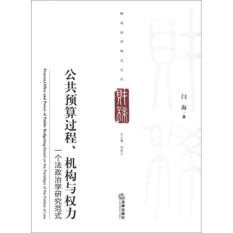 公共预算过程、机构与权力:一个法政治学研究范式