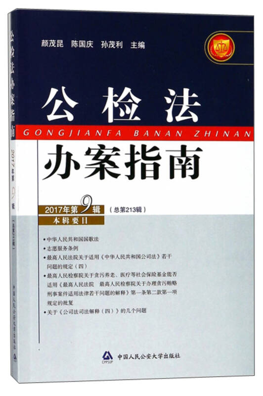 公检法办案指南(2017年第9辑 总第213辑)