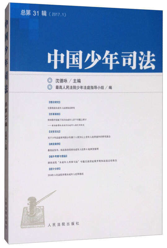 中国少年司法(2017年第1辑 总第31辑)