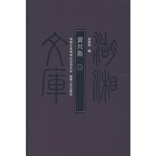湖湘文库—黄兴集(二)
