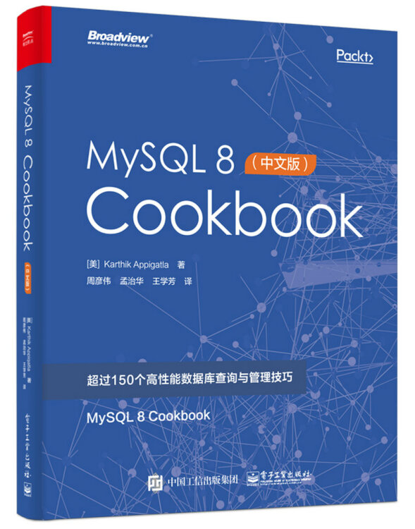 MySQL8Cookbook(中文版)