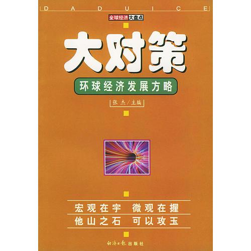 大对策(环球经济发展方略)/全球经济大盘点丛书