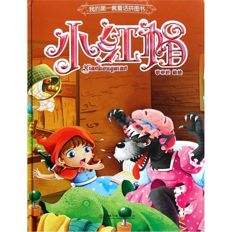 我的第一套童话拼图书:小红帽图片