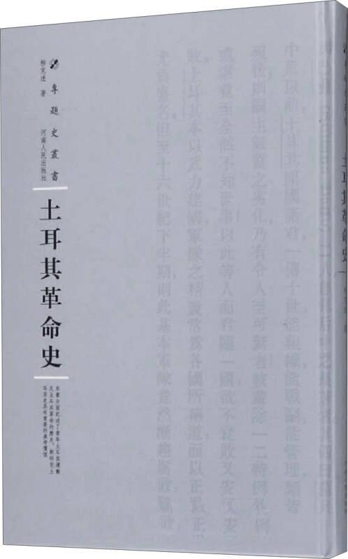 土耳其革命史(精装)/专题史丛书