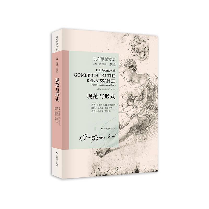贡布里希文集.规范与形式