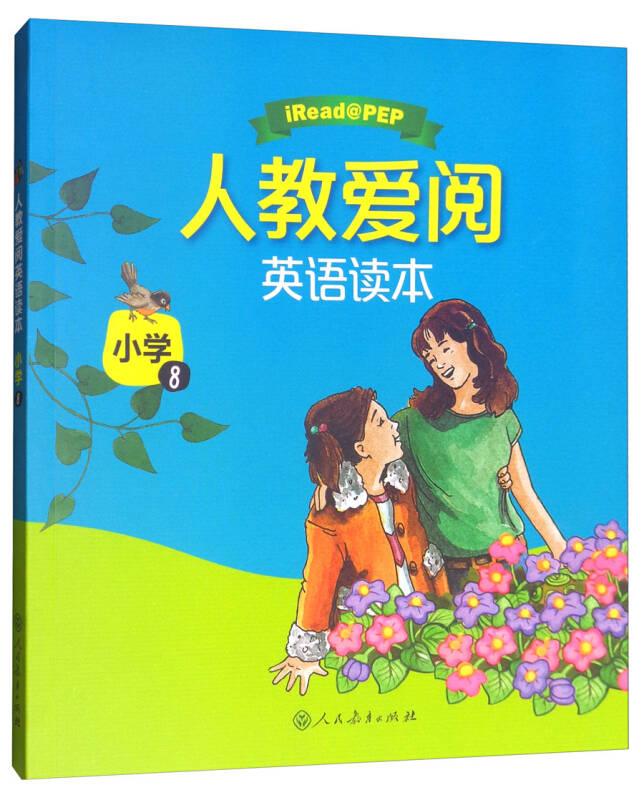 人教爱阅英语读本:小学8