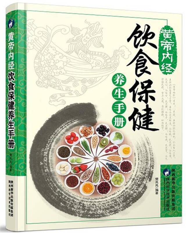 黄帝内经:饮食保健养生手册