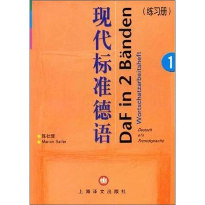 现代标准德语1(练习册)