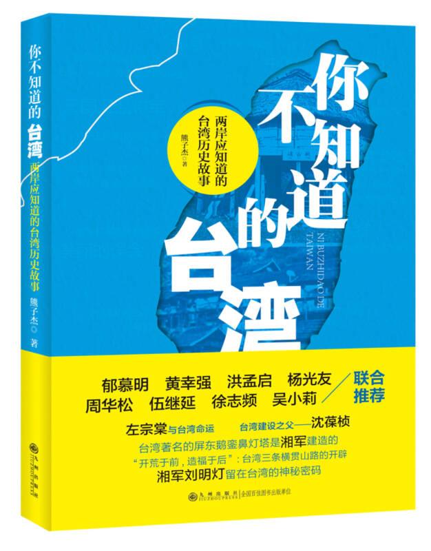 你不知道的台湾:两岸应知道的台湾历史故事