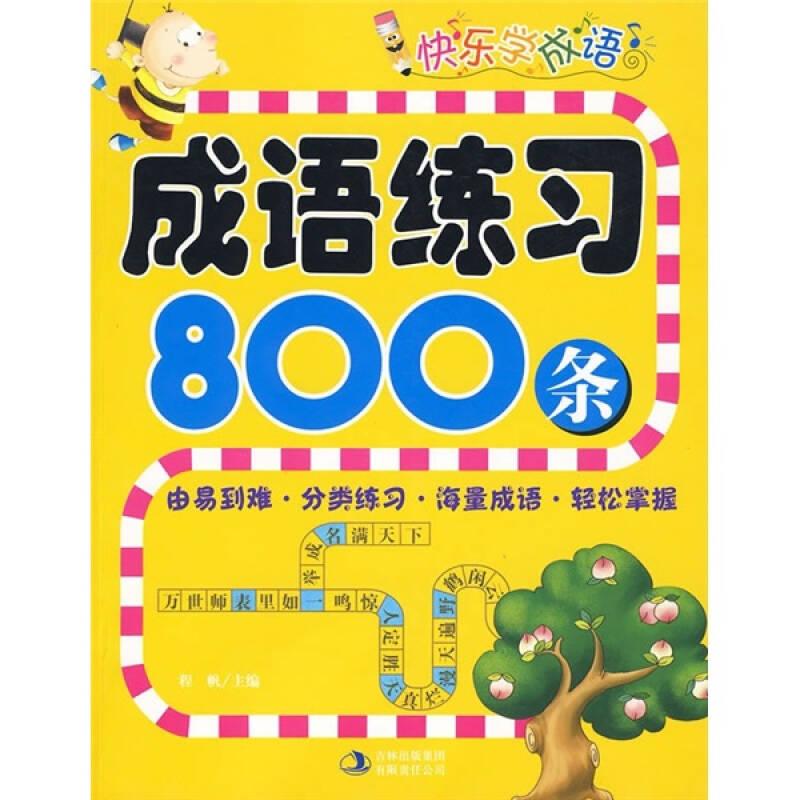快乐学成语:成语练习800条