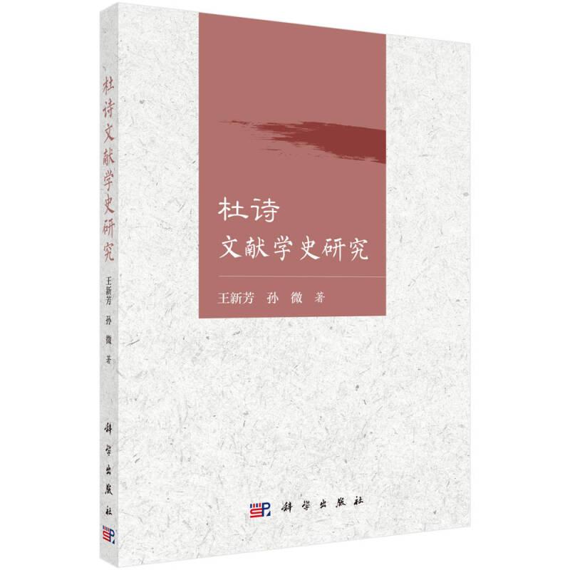 杜诗文献学史研究