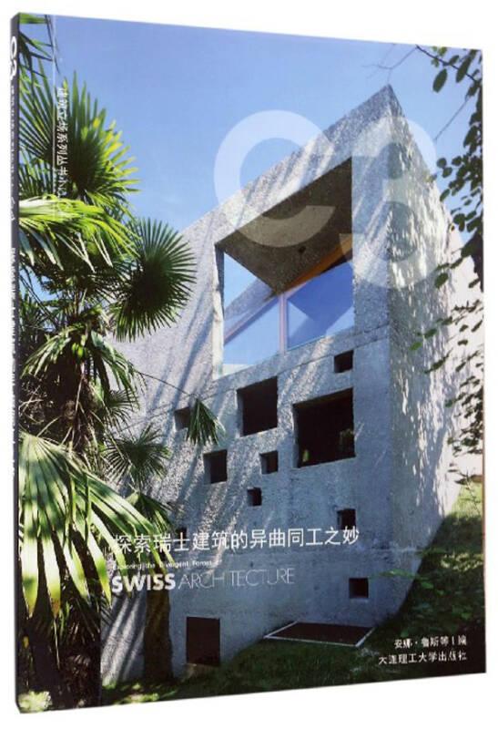 探索瑞士建筑的异曲同工之妙/建筑立场系列丛书