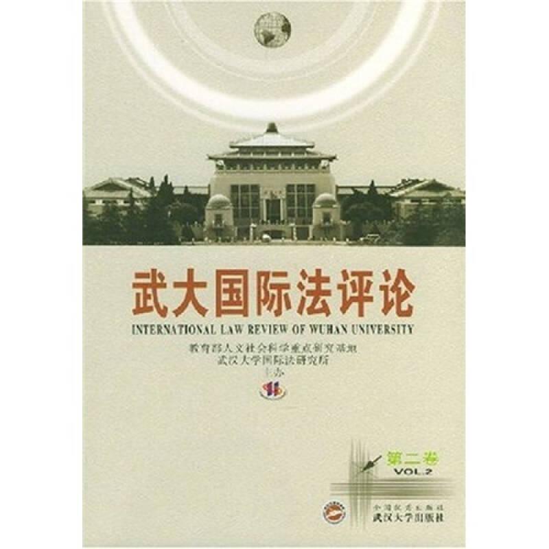 武大国际法评论(第1卷)