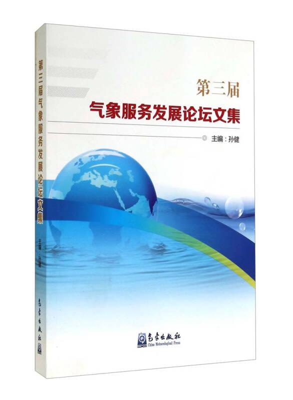 第三届气象服务发展论坛文集