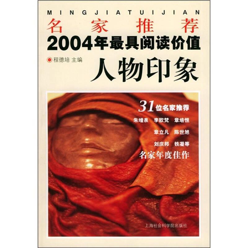 名家推荐2004年最具阅读价值人物印象