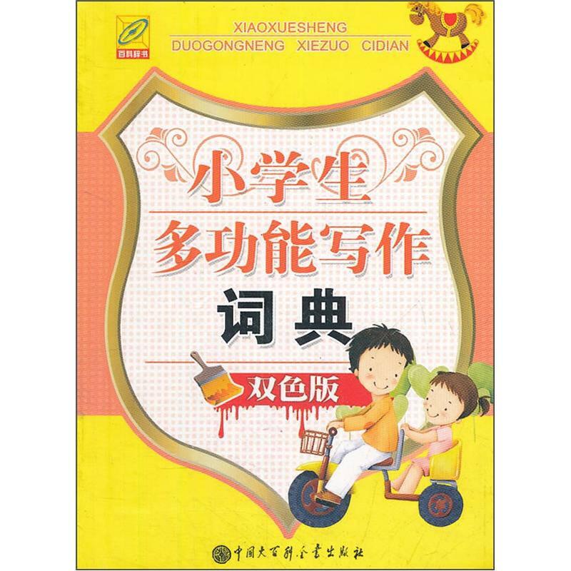 小学生多功能写作词典(双色版)