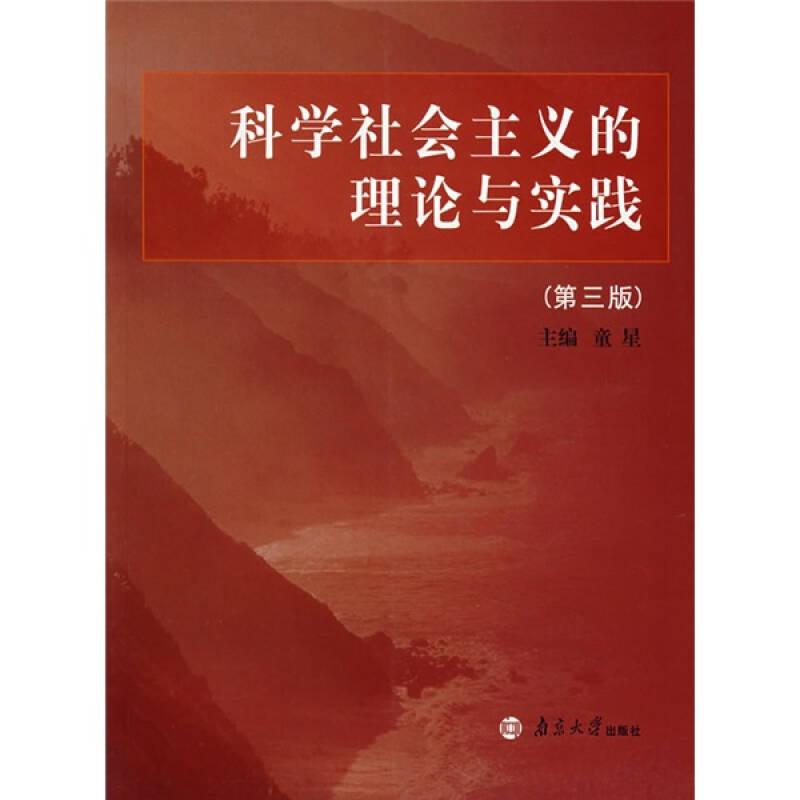 科学社会主义的理论与实践(第3版)