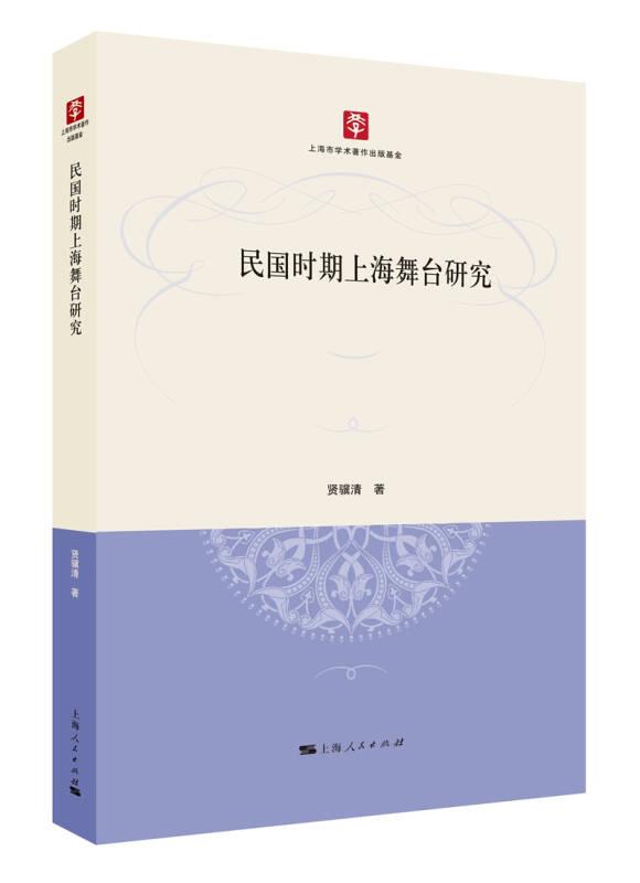 民国时期上海舞台研究