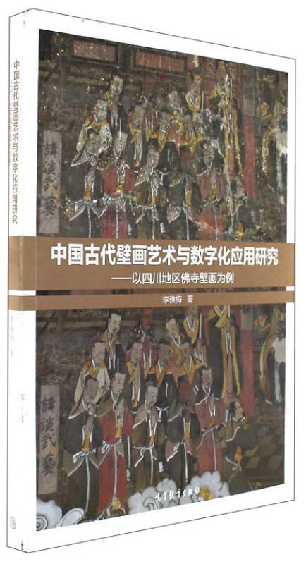 中国古代壁画艺术与数字化应用研究:以四川地区佛寺壁画为例