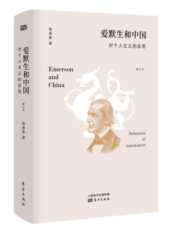 爱默生和中国:对个人主义的反思(修订本)