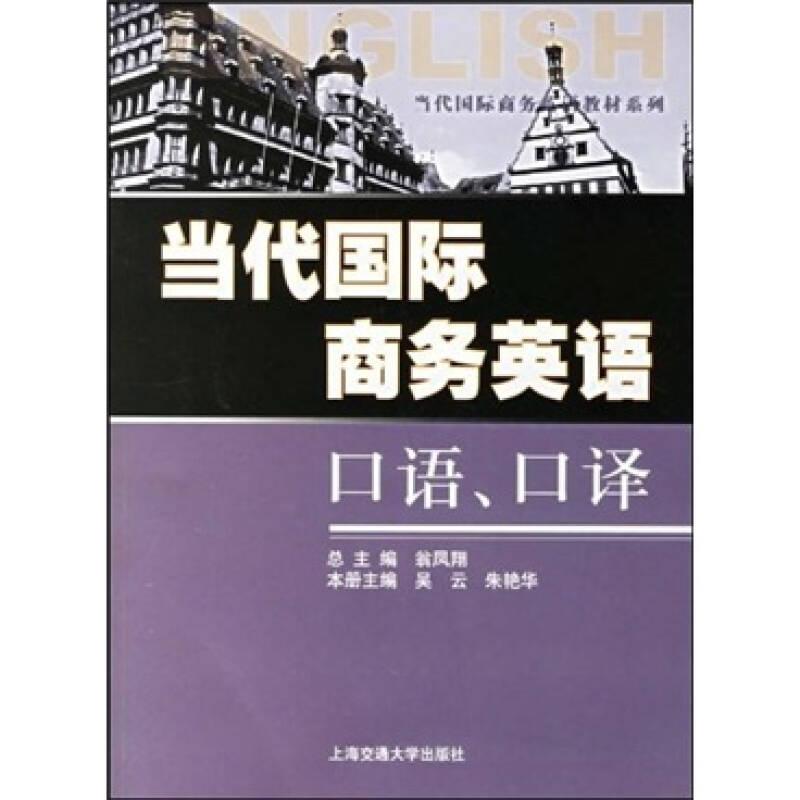 当代国际商务英语教材系列:当代国际商务英语口语、口译