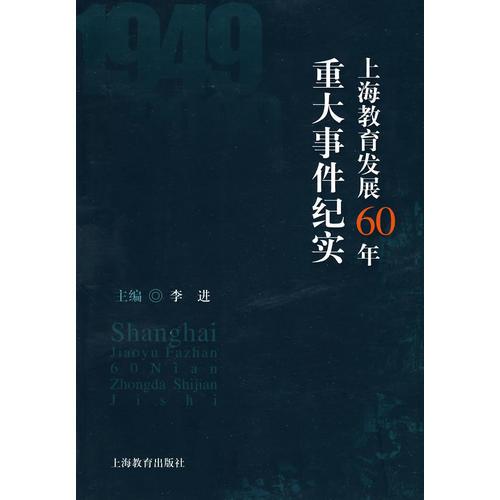 上海教育发展60年重大事件纪实