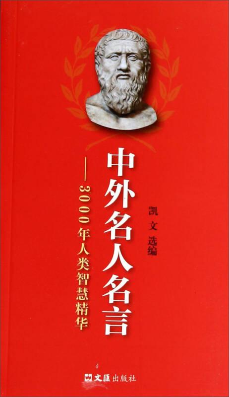 中外名人名言:3000年人类智慧精华(新版)