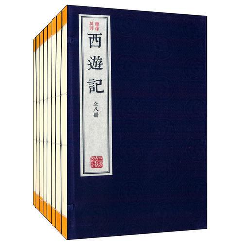 绣像批评本西游记(全八册)
