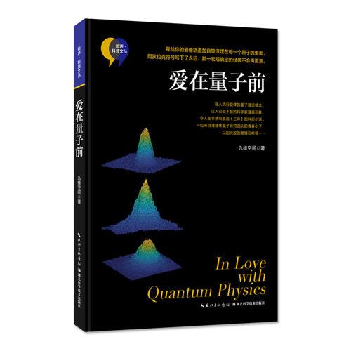 爱在量子前