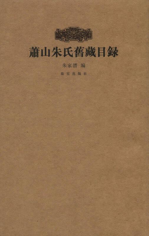 萧山朱氏旧藏目录