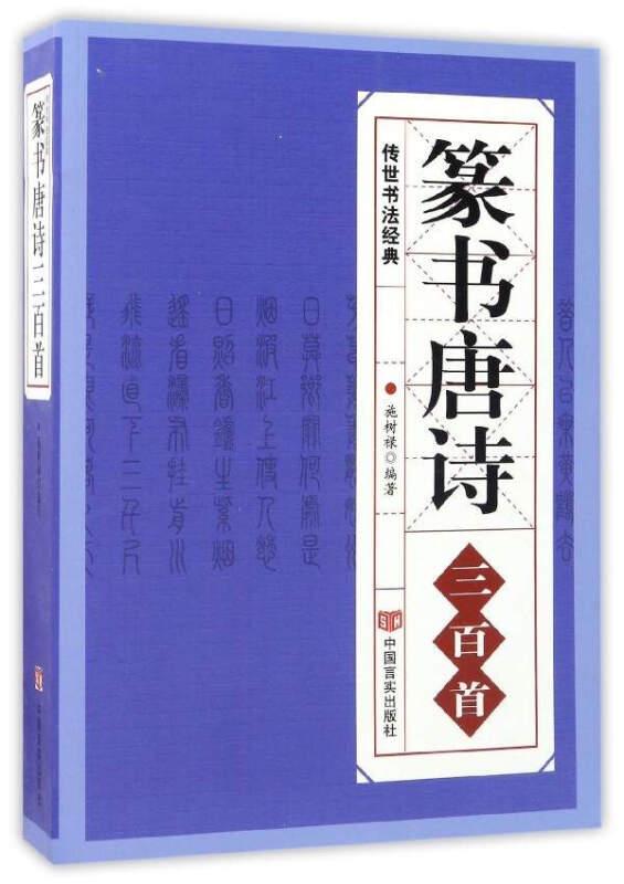 篆书唐诗三百首/传世书法经典