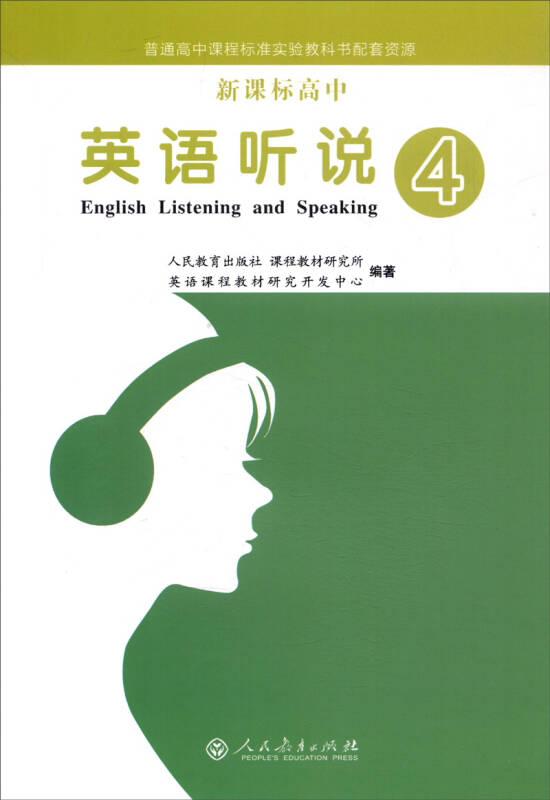 新课标高中英语听说4