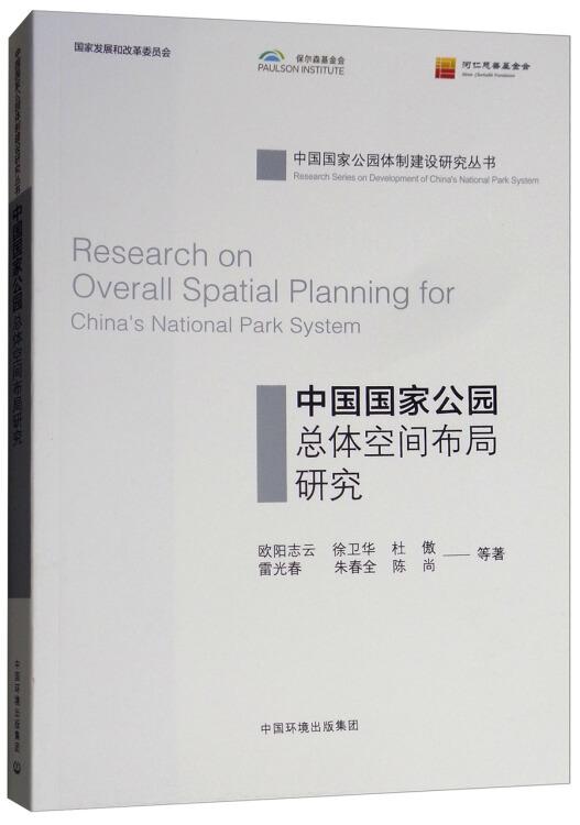 中国国家公园总体空间布局研究