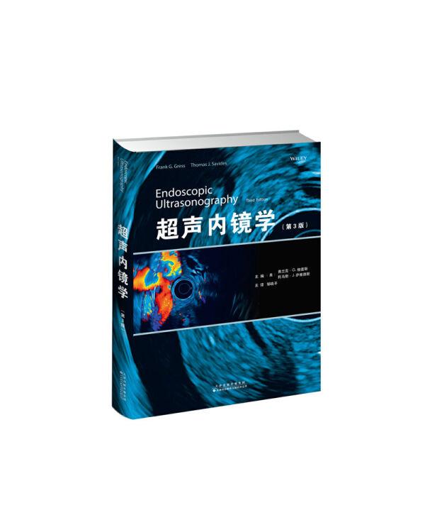 超声内镜学(第3版)