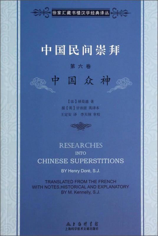 徐家汇藏书楼文献译丛·中国民间崇拜(第六卷):中国众神