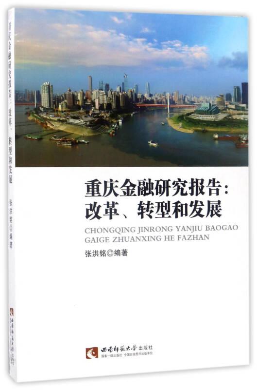 重庆金融研究报告:改革、转型和发展