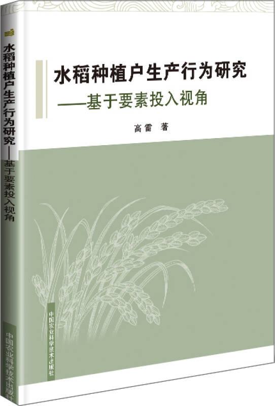 水稻种植户生产行为研究 基于要素投入视角