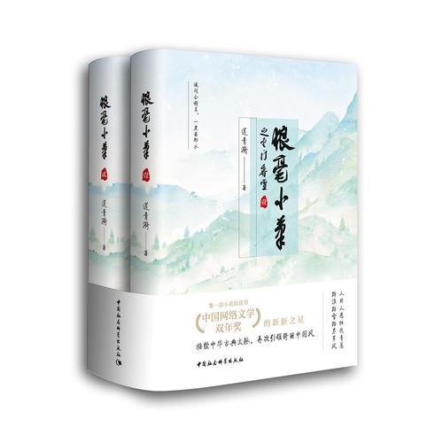 狼毫小笔之云门香雪(全2册)